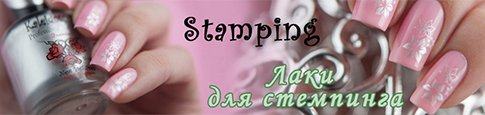 стемпинг для ногтей, лаки для стемпинга, стемпинг на ногтях