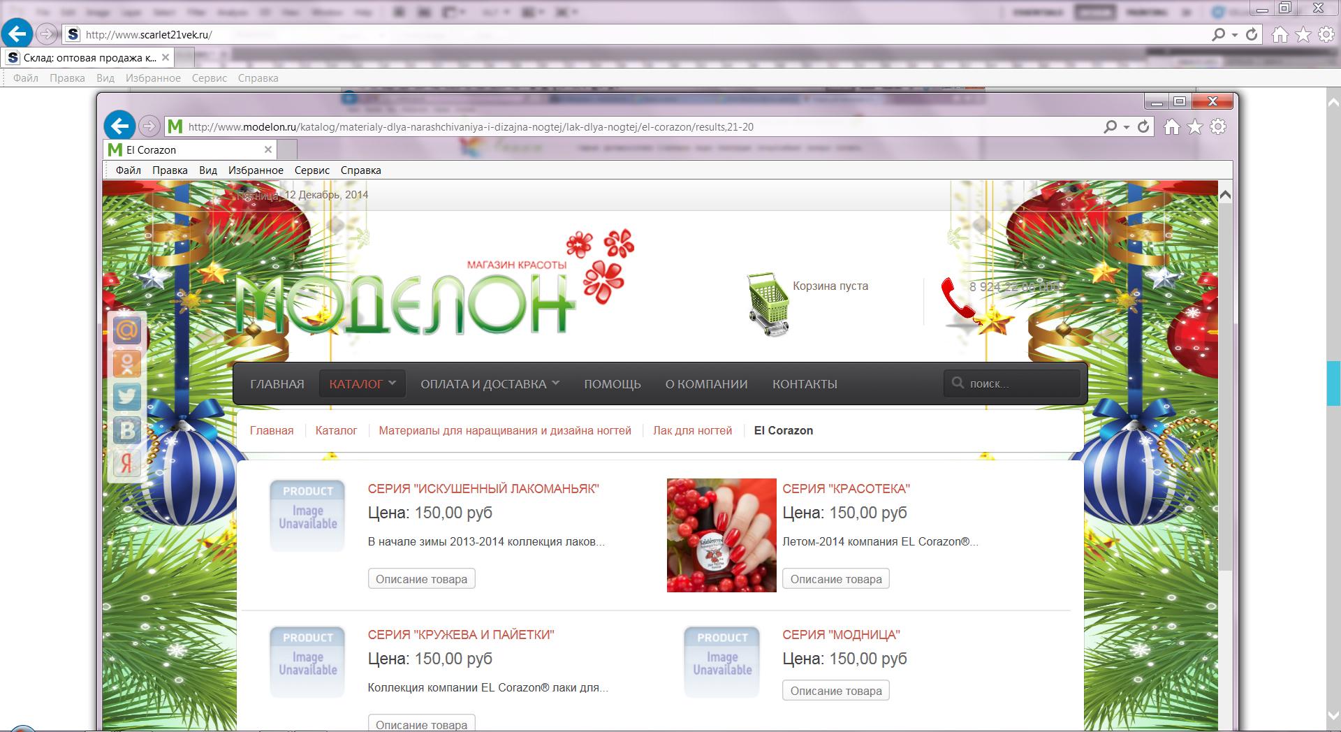 купить Эль Коразон в Хабаровске, интернет-магазин EL Corazon, EL Corazon купить Хабаровск