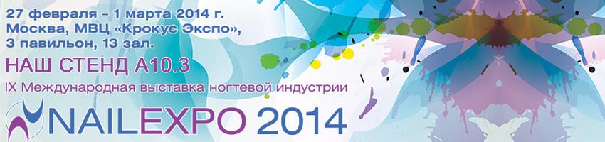 выставка-продажа косметики и лаков для ногтей в Москве