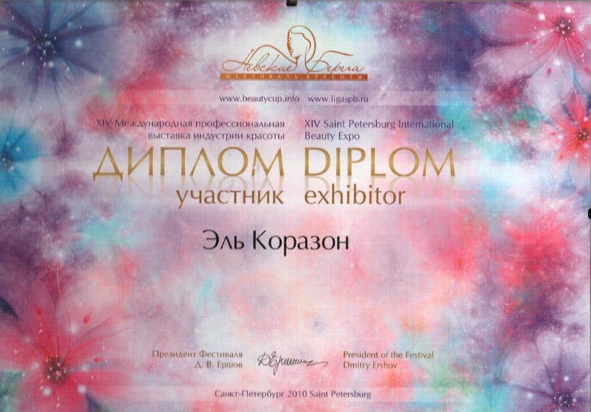 Выставка косметики Невские берега