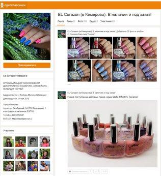 купить Эль Коразон в Кемерово, интернет-магазин EL Corazon, EL Corazon купить Кемерово