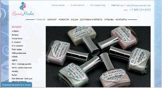 купить косметику оптом и в розницу в Новосибирске, EL Corazon купить Новосибирск
