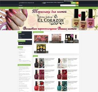 Эль Коразон купить в Гомеле, EL Corazon Гомель, EL Corazon Беларусь, EL Corazon купить в интернет-магазине