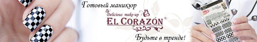 косметика оптом, косметика оптом в Москве, Эль Коразон купить, косметика опт, косметика оптом со склада в Москве