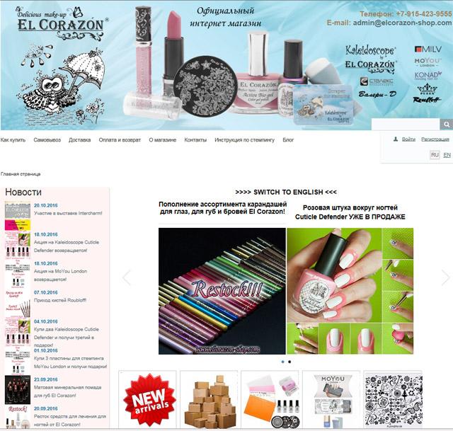 EL Corazon интернет-магазин, EL Corazon купить