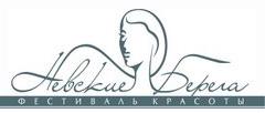 выставка Невские берега