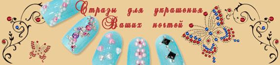 стразы для ногтей оптом